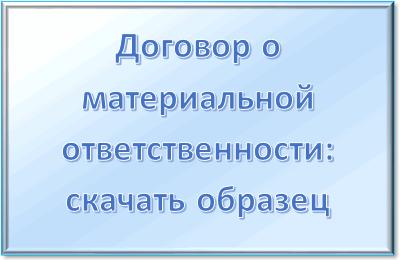 Договор о полной материальной ответственности работника: образец бланка, порядок его оформления и заключения