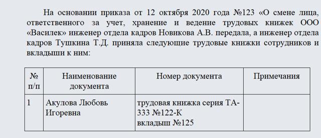 Акт приема-передачи трудовых книжек: порядок оформления и образец бланка