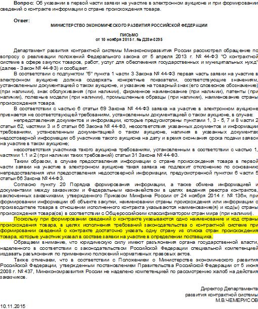 Наименование страны происхождения товара по 44-ФЗ: подтверждающие документы, требования к заполнению заявки