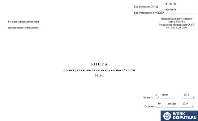 Журнал учета больничных листов: порядок ведения и заполнения, образец документа, срок хранения
