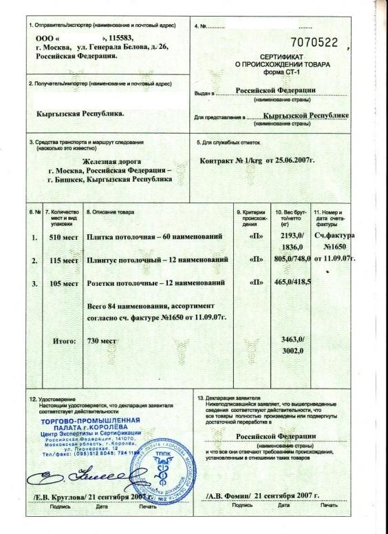 Сертификат СТ-1 для госзакупок: понятие, порядок получения, правила заполнения и срок действия