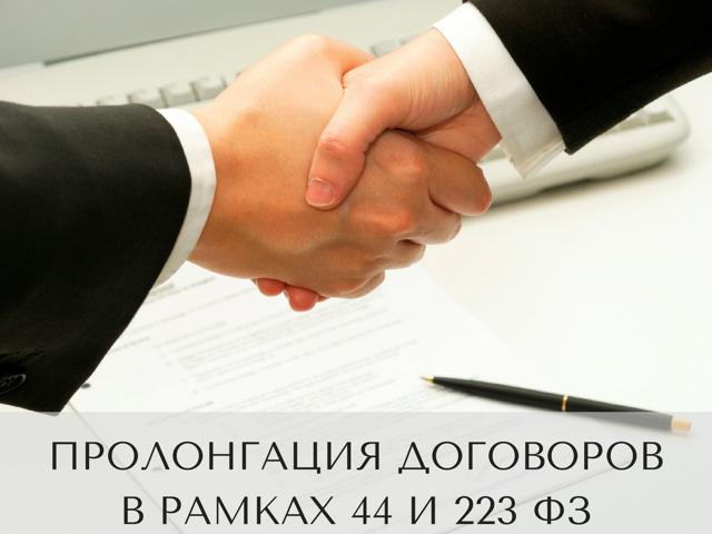 Продление срока действия контракта по 44-ФЗ и ответственность за незаконную пролонгацию договора
