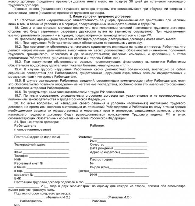 Трудовой договор с инженером: структура, права и обязанности сторон, образец документа