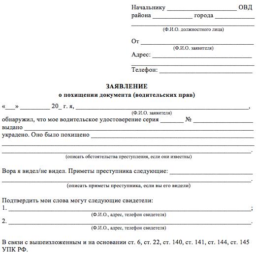 Кража документов: законодательное регулирование, ответственность за хищение паспорта, водительского удостоверения и специальных знаков