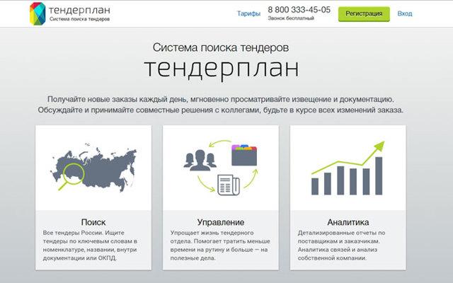Системы и программы для поиска тендеров и аукционов: платные и бесплатные сервисы