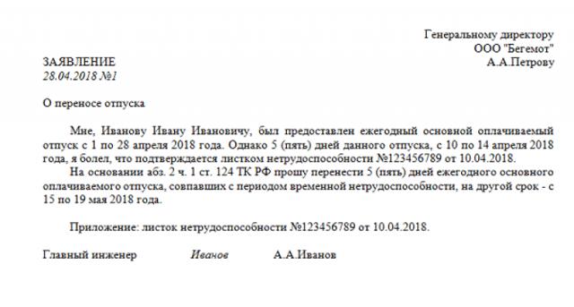 Заявление о переносе отпуска на другой срок: порядок оформления и образец бланка