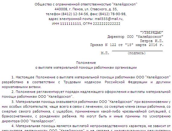 Материальная помощь к отпуску: порядок оформления, образец заявления, необходимые документы