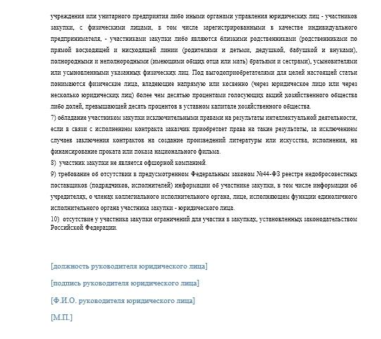 Декларация о соответствии участника закупки требованиям по 223-ФЗ и 44-ФЗ: образцы форм и порядок подачи