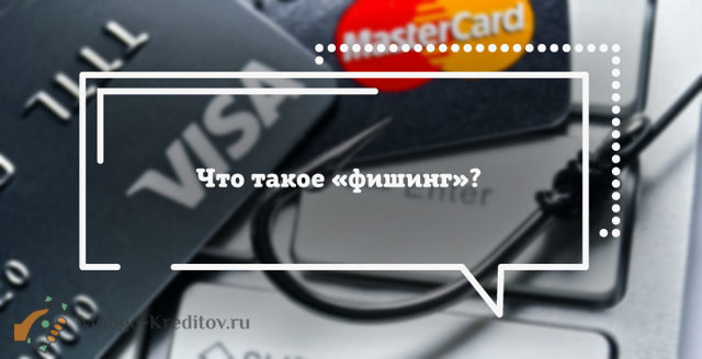 Скимминг: признаки и разновидности мошенничества, как защититься и что делать, если с карты украли деньги?