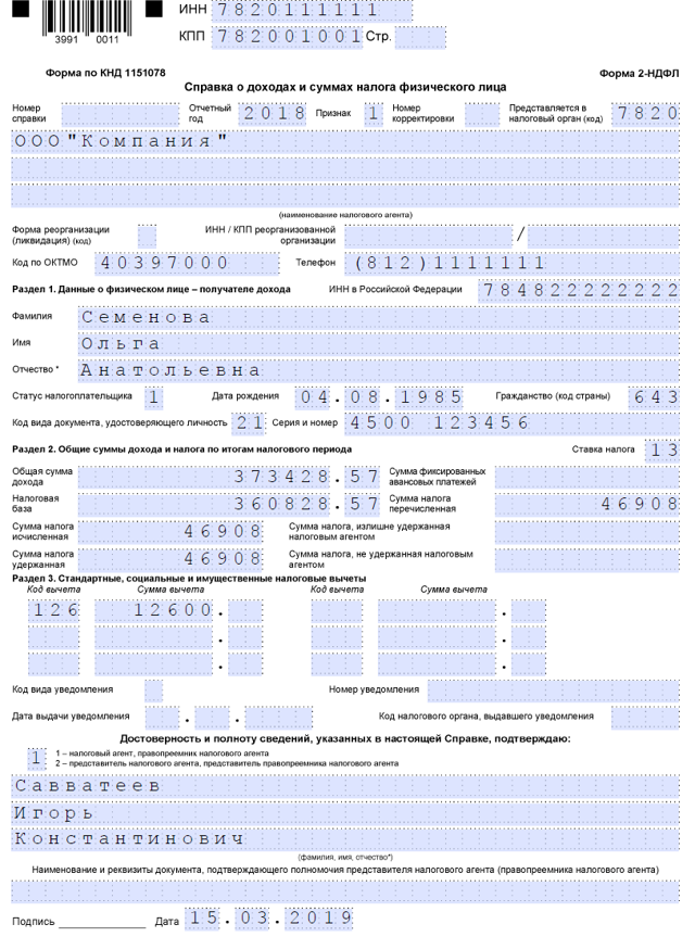 Какой должен быть код дохода с больничного листа в справке 2-НДФЛ за 2020 год?