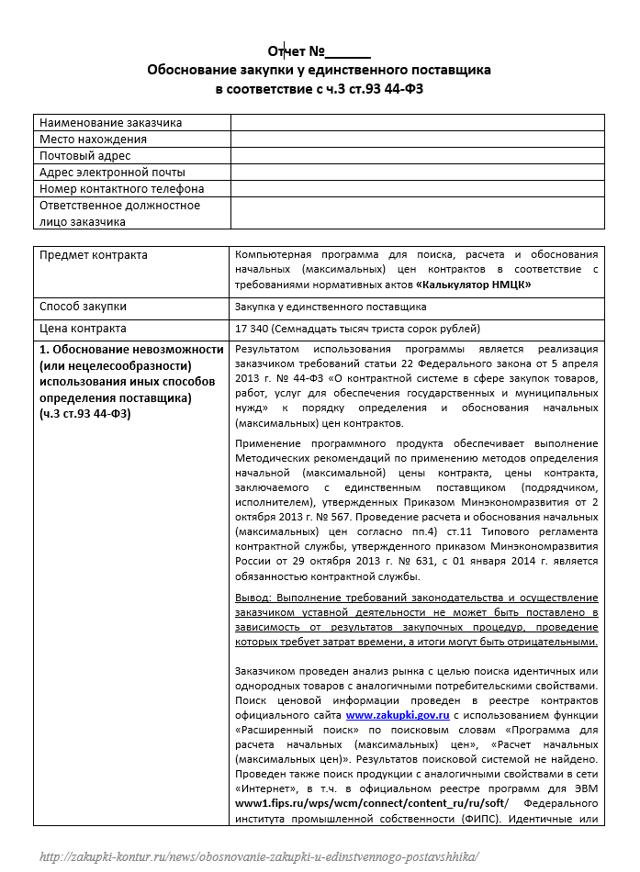 Обоснование закупок по нормам 44-ФЗ: порядок осуществления и образец заполнения