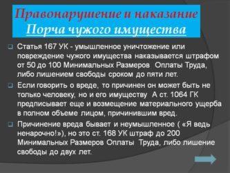 Порча и уничтожение чужого имущества: понятие, виды с примерами и ответственность по статьям 167, 168 и 214 УК РФ