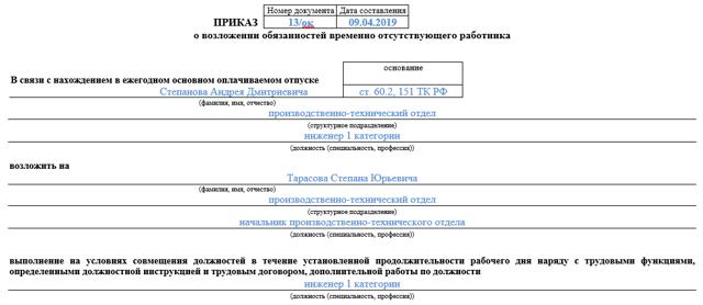 Приказ о возложении обязанностей директора на время отпуска: порядок оформления и образец распоряжения