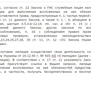 Неправомерный отказ в предоставлении информации по запросу гражданина: ответственность по статье 140 УК РФ, образец письма