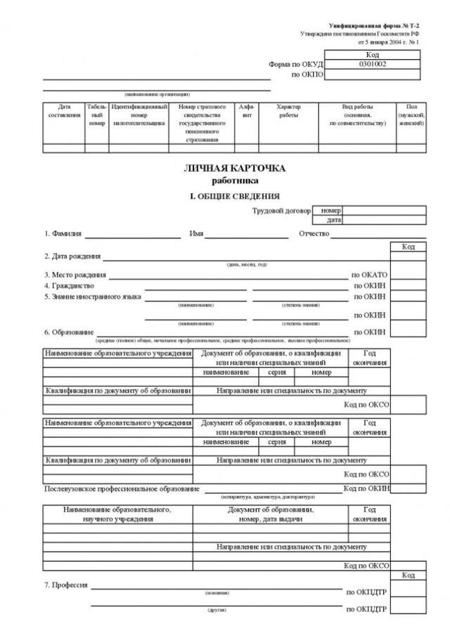 Изменение фамилии в трудовой книжке: необходимые документы, порядок оформления и образец записи