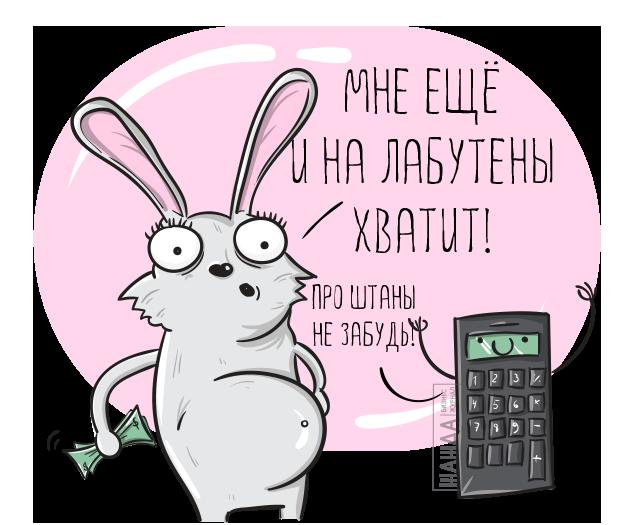 Как рассчитать декретные выплаты? Минимальная и максимальная суммы, сроки получения пособия, формула, калькулятор