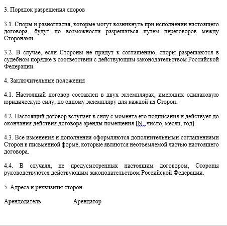 Договор на оплату коммунальных услуг с арендатором нежилого помещения: составление расписки по обязательству, образец соглашения о возмещении расходов