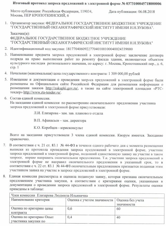 Запрос предложений по 44-ФЗ: понятие, порядок проведения, пошаговый алгоритм, отмена закупки