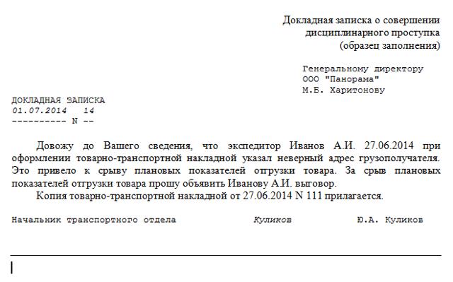 Дисциплинарное взыскание по ТК РФ: виды, основания для применения и порядок наложения