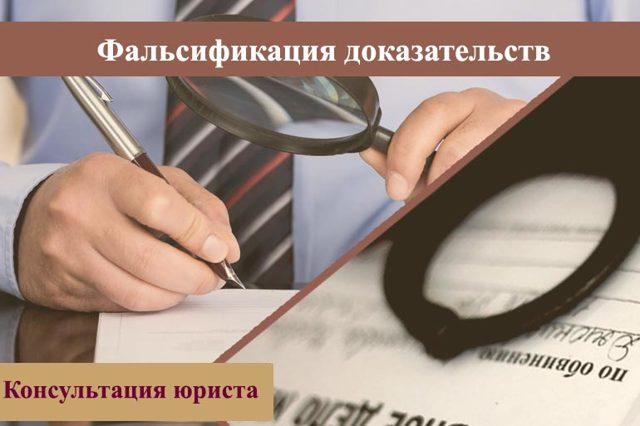 Фальсификация: виды в уголовном праве и меры наказания за них, фальсификация выборных документов и доказательств
