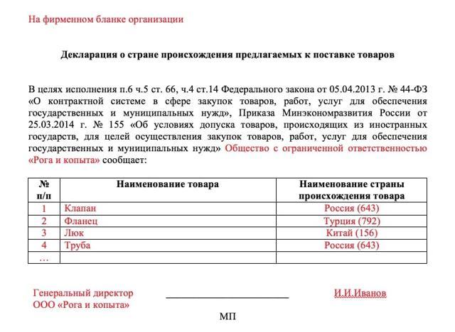 Декларация о стране происхождения товара по нормам 44-ФЗ: образец документа и его структура