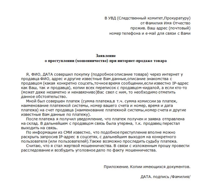 Статья УК РФ за мошенничество в интернете: как составить заявление и куда обращаться, исковые требования