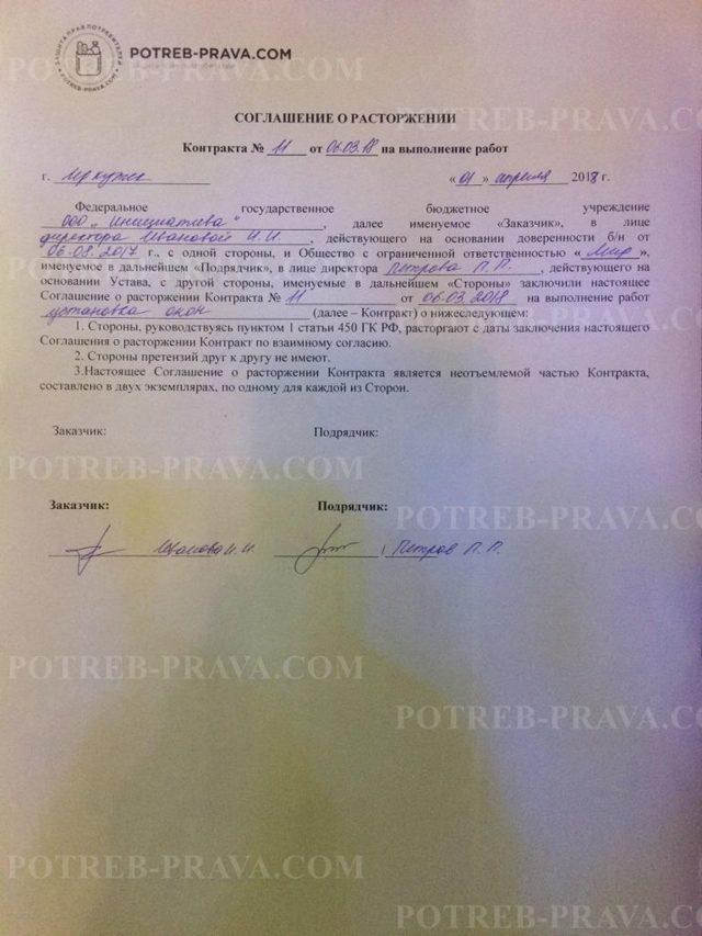 Заключение договора подряда по 44-ФЗ: образцы дополнительного соглашения и сопроводительного письма, сроки размещения в ЕИС