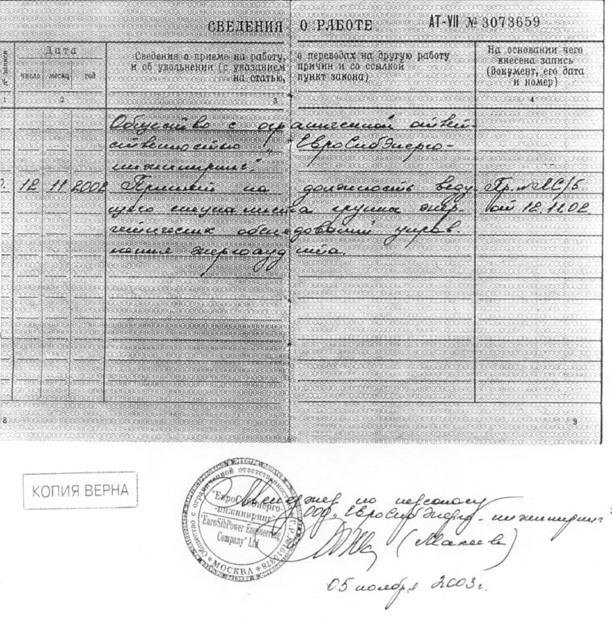 Заверение копии трудовой книжки по новым правилам: порядок оформления и образец документа
