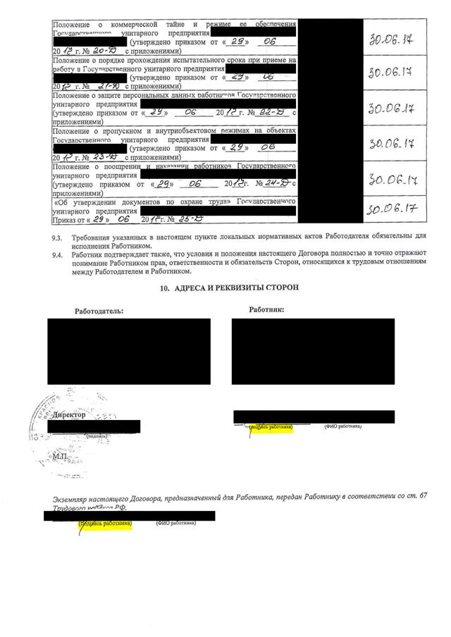 Трудовой договор с автомехаником: порядок оформления и образец документа