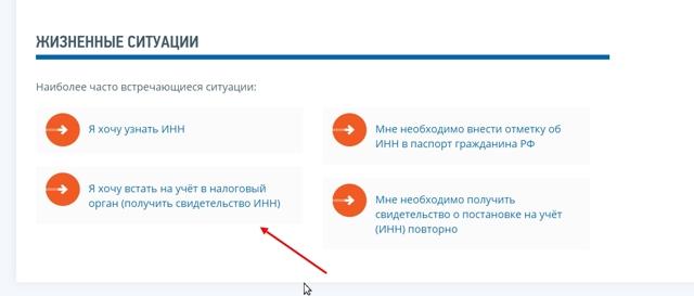 Как поменять ИНН при смене фамилии: обязательно ли делать, можно ли взять свидетельство онлайн на Госуслугах, какие нужны документы, образец заполнения заявления