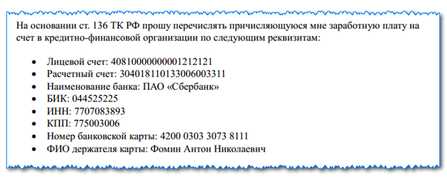Заявление на перечисление зарплаты на карту: образец документа, правила заполнения, структура и содержание