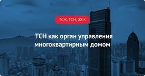Договор управления многоквартирным домом между ТСЖ и управляющей компанией: образец документа