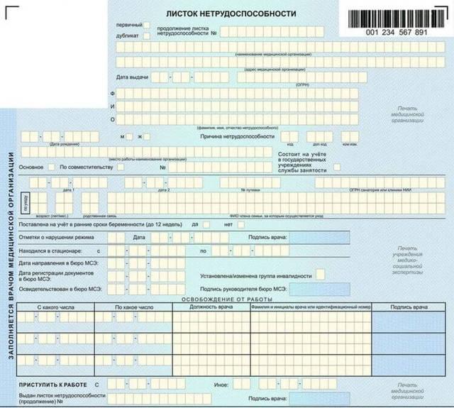 Как можно проверить больничный лист на подлинность по номеру онлайн через официальный сайт ФСС?