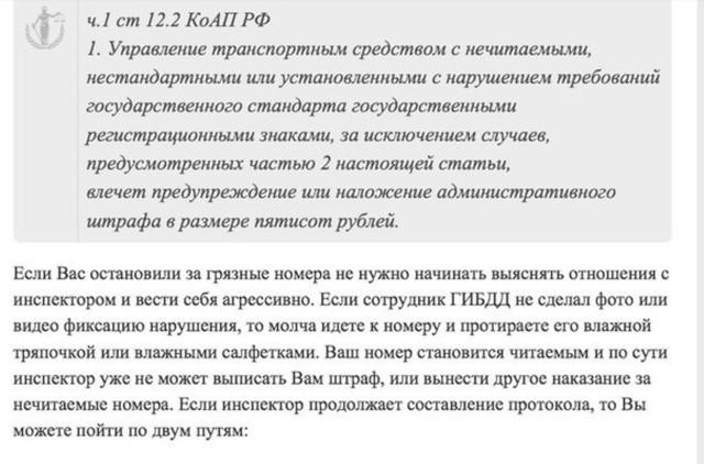 Статья 12.2 КоАП РФ: требования к установке регистрационных номеров. Административное наказание за нарушения