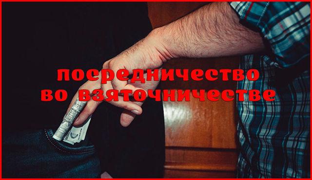 Посредничество во взяточничестве и в коммерческом подкупе: понятие и ответственность по статье 291.1 УК РФ