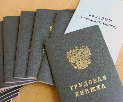 Уведомление о получении трудовой книжки при увольнении: порядок оформления, образец документа, сроки и порядок отправки