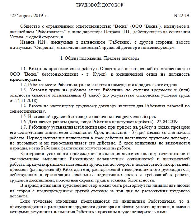 Выполнение работ по договору найма без трудовой книжки: возможные нюансы, образец документа