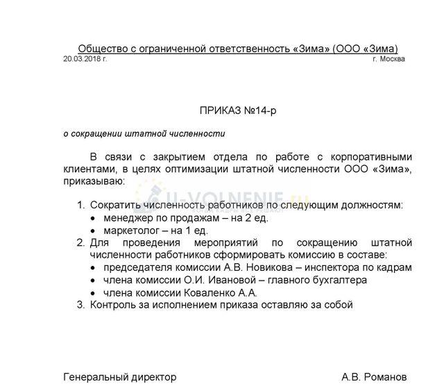 Порядок сокращения должности в штатном расписании: предложение другой вакансии, возможность отказа, перевод