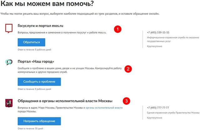 Куда жаловаться на управляющую компанию в Москве? Телефон горячей линии, официальный сайт и портал госуслуг
