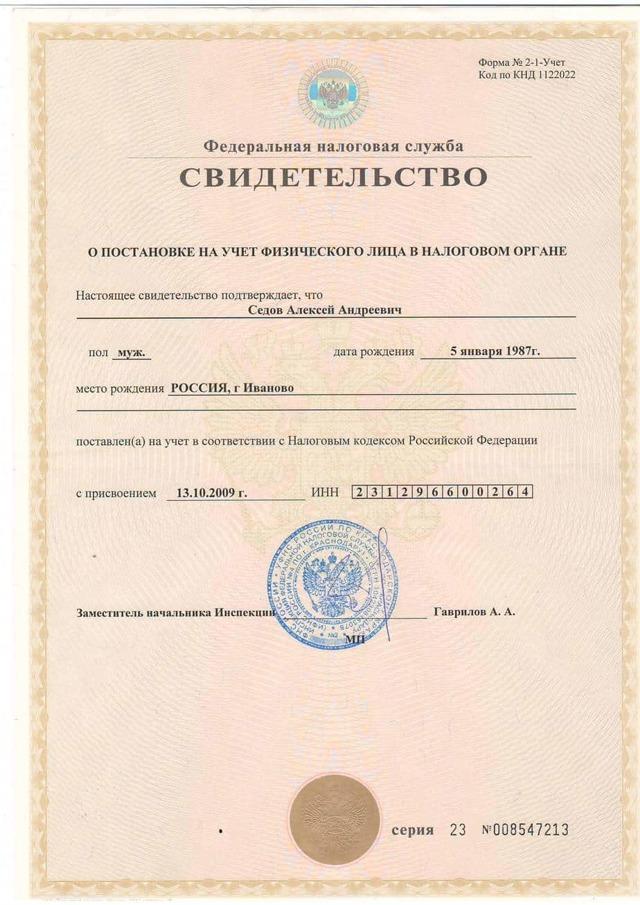 Какие документы нужны при смене фамилии: как переоформить ИНН, права, паспорт после развода, СНИЛС через Госуслуги и не только, входит ли в перечень медкнижка?