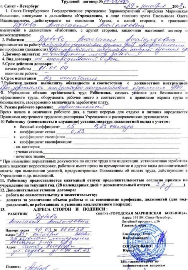 Трудовой договор: общий порядок заключения по ТК РФ, основные положения, вступление в силу, образец приказа