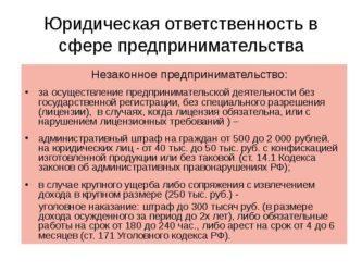 Ответственность за незаконную предпринимательскую деятельность: штрафы и другие меры наказания для физических лиц