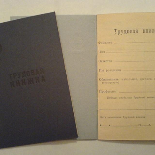 Запись в трудовой книжке ИП самому себе: порядок оформления и образец заполнения