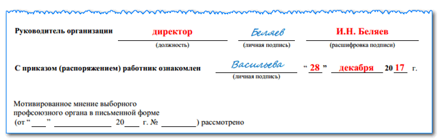 Приказ об увольнении работника по форме Т-8: порядок и срок издания, образец бланка и выписки