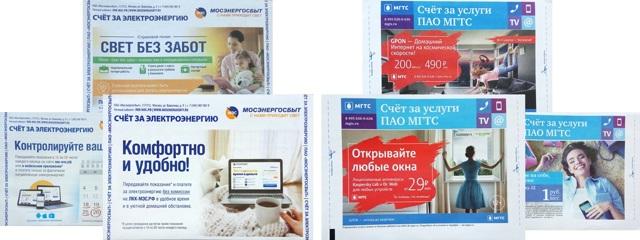 Законно ли размещать рекламу на квитанциях за услуги ЖКХ и как правильно ее напечатать?