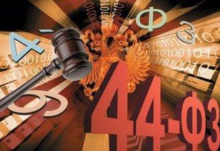 Чем отличается контракт от договора по 44-ФЗ? Сходства и различия при проведении государственных и муниципальных закупок