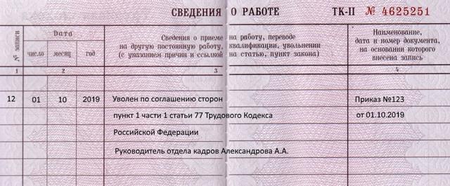 Заявление на увольнение по соглашению сторон: порядок оформления и образец бланка