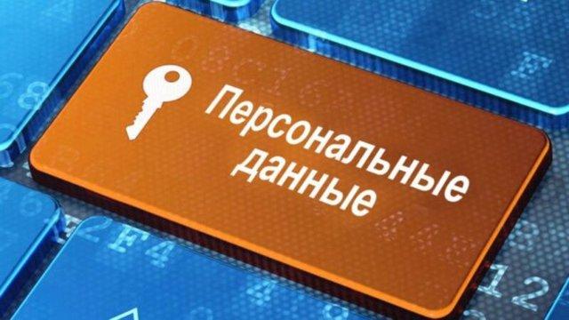 Персональные данные: понятие, порядок и цели обработки. Положения об использование, сроках хранения и защите конфиденциальной информации по нормам 115 ФЗ