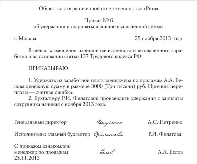 Приказ о перерасчете заработной платы: период, порядок действий, образец документа