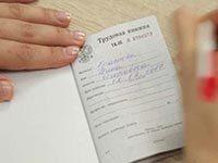 Как правильно внести исправление записи в трудовой книжке при ошибке? Порядок оформления и образец документа